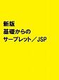 基礎からのサーブレット/JSP<新版> プログラマの種シリーズ SE必修!