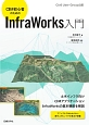 CIM初心者のためのInfraWorks入門 Civil User Group公認