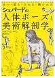 シェパードの人体ポーズと美術解剖学 立つ・座る・ひねる・横たわる