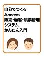 自分でつくるAccess 販売・顧客・帳票管理システム かんたん入門 2016/2013/2010/2007対応