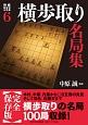歩取り名局集 将棋戦型別名局集6