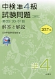 中検準4級試験問題 解答と解説 CD付 2017 第89・90・91回
