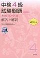 中検4級試験問題 解答と解説 CD-ROM付 2017 第89・90・91回