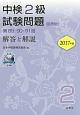 中検2級試験問題 解答と解説 CD-ROM付 2017 第89・90・91回