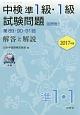 中検準1級・1級試験問題 解答と解説 CD-ROM付 2017 第89・90・91回