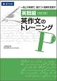 英作文のトレーニング 実戦編<改訂版>