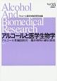 アルコールと医学生物学 アルコール性臓器障害:機序解明の継往開来 (35)