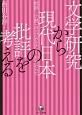 文学研究から現代日本の批評を考える 批評・小説・ポップカルチャーをめぐって