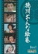 徳川おんな絵巻 DVD-BOX1 デジタルリマスター版