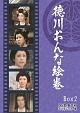 徳川おんな絵巻 DVD-BOX2 デジタルリマスター版