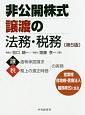 非公開株式譲渡の法務・税務<第5版>