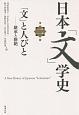 日本「文」学史 「文」と人びと-継承と断絶 (2)