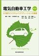 電気自動車工学<第2版> EV設計とシステムインテグレーションの基礎