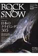 ROCK&SNOW (76)