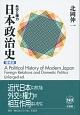 日本政治史<増補版> 外交と権力