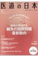 医道の日本 76-6 2017.6 東洋医学・鍼灸マッサージの専門誌(885)