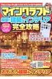 マインクラフト 最新!建築&インテリア完全攻略 PS3/4/Vita/Wii U版・スマホ/タブレ