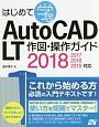 はじめて学ぶ AutoCAD LT 作図・操作ガイド