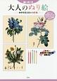 脳いきいき大人のぬり絵 四季を彩る花の名作集
