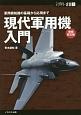 現代軍用機入門<増補改訂版> 軍用機知識の基礎から応用まで