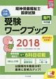 精神保健福祉士 国家試験 受験ワークブック 専門科目編 2018