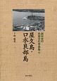 屋久島・口永良部島 南日本の民俗文化写真集4