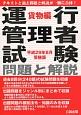 運行管理者試験 問題と解説 貨物編 平成29年8月