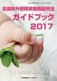 全国体外受精実施施設 完全ガイドブック 2017 体外受精を考えているみなさまへ