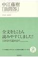 中江藤樹『翁問答』 いつか読んでみたかった日本の名著シリーズ15