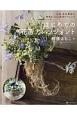 青木式ギャザリング はじめての花苗アレンジメント 花苗・多肉植物を簡単キレイに長持ちアレンジ