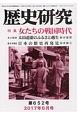 歴史研究 2017.6 特集:女たちの戦国時代 (652)