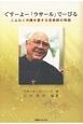 ぐすーよー「ラサール」でーびる こよなく沖縄を愛する宣教師の物語