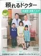 頼れるドクター 武蔵野・多摩・八王子 2017-2018 (3)