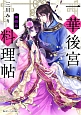 一華後宮料理帖(4)