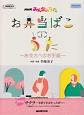 お弁当ばこのうた あなたへのお手紙 NHK出版オリジナル楽譜シリーズ NHKみんなのうた ボーカル&ピアノ