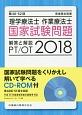 第48-52回 理学療法士・作業療法士 国家試験問題 解答と解説 CD-ROM付 2018