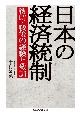 日本の経済統制 戦時・戦後の経験と教訓