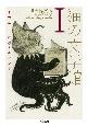 猫の文学館 世界は今、猫のものになる (1)