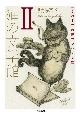 猫の文学館 この世界の境界を越える猫 (2)