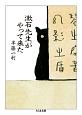 漱石先生がやって来た