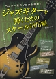 ジャズ・ギターを弾くためのスケール活用帳 ペンタ一発のソロから卒業!