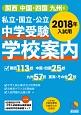 私立・国立・公立 中学受験学校案内<関西/中国・四国/九州版> 2018