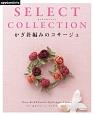 SELECT COLLECTION かぎ針編みのコサージュ