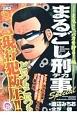 まるごし刑事Special まるごし、バカを狩る!編 (29)