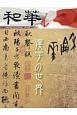 和華 留学生創刊日中文化交流誌(14)