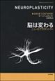 脳は変わる MITエッセンシャル・ナレッジ・シリーズ ニューロプラスティシティ