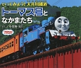 いってみよう!大井川鐵道 トーマス号となかまたち THOMAS&FRIENDS