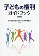 子どもの権利ガイドブック<第2版>