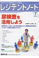レジデントノート 19-6 2017.7 プライマリケアと救急を中心とした総合誌