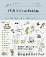 鈴木みきの休日ふらり山旅計画 アルプス特急「あずさ」に乗って、日帰りできる10コ